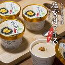 スイーツ ギフト送料無料 北海道 塩雲丹アイス6個セット【アイスクリーム カップアイス うに ウニ ミルク お菓子 おやつ セット 詰め合わせ 北海道産 高級 内祝い 御祝い】