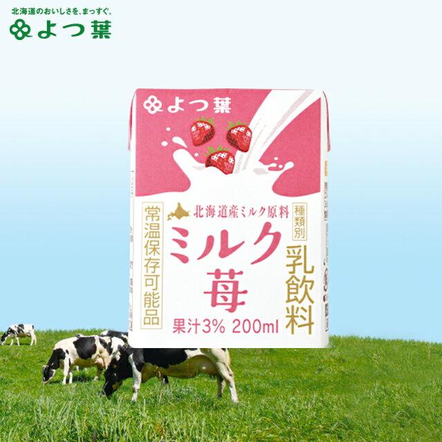 よつ葉乳業『よつ葉ミルク苺』