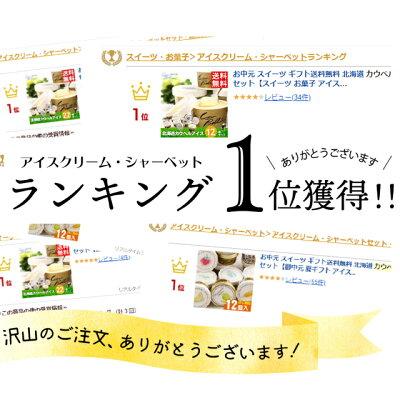 お取り寄せ(楽天) 楽天ランキング1位獲得アイス★ 北海道カウベルアイスクリーム 12個セット 価格3,780円 (税込)