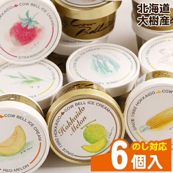 母の日遅れてごめんねギフトアイス北海道カウベルアイス6個セット 北海道産アイスクリームカップアイスチョコレートバニラお菓子セット