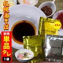 【メール便】ラーメン 札幌油そば用タレ1袋【自粛飯 中華麺