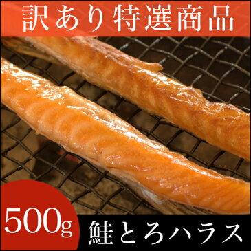 ■訳あり■鮭トロハラス (500g)【鮭はらす サケ 鮭ハラス 部位のみ 訳アリ まとめ買い 自宅用 魚介】【ラッキーシール対応】