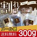 メール便【大容量】割れチョコ500g【GRANDCOCO】【lucky】ラッキーシール対象