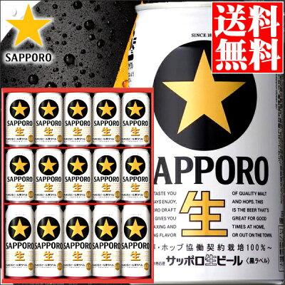 サッポロ 生ビール黒ラベル缶セット