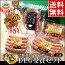 2014年度DLG受賞セット ギフト 内祝い お返し 詰め合わせ 北海道産 ベーコン ウインナー ソーセ...
