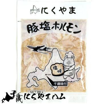 ハム ギフト肉の山本 豚塩ホルモン(220g)【北海道 ジンギスカン 豚 ホルモン 焼肉 味付き 塩味 シンプル ハム ソーセージ バーベキュー BBQ】