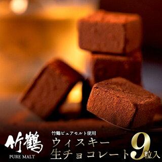 ニッカ 竹鶴ピュアモルト使用 ウィスキー生チョコレート