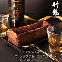 母の日 ギフト チョコ<あす楽>すすきの THE NIKKA BAR竹鶴ピュアモ