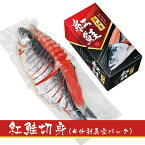 紅鮭切身(4分割真空パック)|北海道 紅鮭 鮭 シャケ さけ 切身 切り身 魚 海鮮 海の幸 おうちごはん ギフト 贈り物 プレゼント お中元