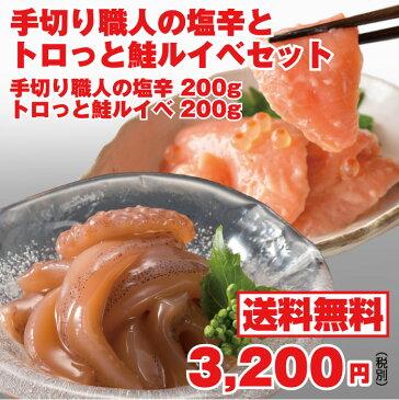 手切り職人の塩辛とトロっと鮭ルイベセット 送料無料 手切り職人の塩辛200g トロっと鮭ルイベ200g 北海道 珍味 酒の肴 ご飯のおとも 一刀流まぎり