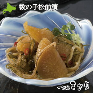 北海道工場からお届け 数の子松前漬(200g入1パック) ご飯のおとも 酒の肴 一刀流まぎり
