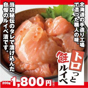 トロっと鮭ルイベ(200g入1パック) 北海道工場 海の幸