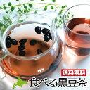 送料無料北海道産食べる黒豆茶 200g入1パック
