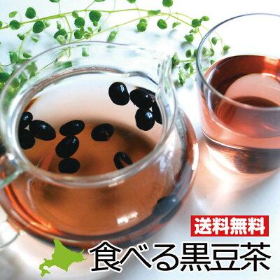 送料無料北海道産食べる黒豆茶200g入1パック