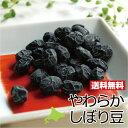 黒豆 くろまめ 甘納豆 やわらか しぼり豆 200g 1パック 黒茶の間 北海道 国産 | ダイエット食品 サポー...