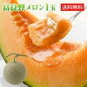 <2019年分は終了しました>北海道富良野市 吉田農園 ふらのメロンキングルビー 1玉 約1.8kg