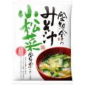 空知舎のみそ汁小松菜1食(6.5g)【国内産主原料】【空知舎のだし使用】