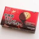 チョコレートコーティングがクッキーの半分だけなのには、秘密があります。北海道チョコじゃが...
