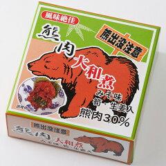 熊肉30%北海道名物 熊肉大和煮(みそ味 筍・生姜入)【楽ギフ_包装】【楽ギフ_のし】