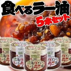 人気沸騰!ごはんがすすむおかずラー油!店舗でも大人気の北海道お土産です。●北海道みやげに...