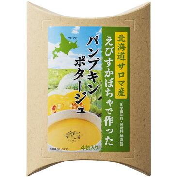 北海道サロマ産えびすかぼちゃで作ったパンプキンポタージュ4袋入り【化学調味料・保存料無添加】