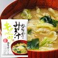 空知舎のみそ汁キャベツ1食(7.9g)【国内産主原料】【空知舎のだし使用】