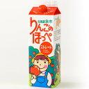 北海道余市りんごのほっぺ(ストレート100%)1,000ml