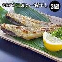 こまい一夜干し3袋(かんかい) ギフトにもオススメな魚!北海道産の一夜干こま...