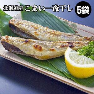 こまい一夜干し5袋(かんかい) ギフトにもオススメな魚!北海道産の一夜干こまい 干物で人気の氷下魚一夜干し/かんかい干物 【送料無料】 魚ギフト 通販 【 内祝い 御祝い 御礼 誕生日