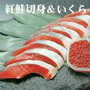 お中元 送料無料 北洋産紅鮭とイクラの親子セット!人気の紅鮭といくら醤油漬け70gのセットです 送料無料 海鮮ギフト 魚ギフト 通販 お取り寄せ 内祝い 御祝い 御礼