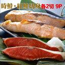 北海道産時鮭(時不知)切身/北洋産紅鮭切身/各18切各9パック/北海道からの贈り物には人気の鮭。 ギフト 贈り物 贈答 内祝い お取り寄せ 贈物 贈答品