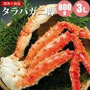 たらばがに タラバ タラバガニ カニ 訳あり タラバガニ足 800g 3L たらばかに わけあり 蟹 送料無料 カニ お取り寄せ 食べ物 食品 通販 お中元 御中元 暑中見舞 敬老の日