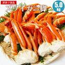 【カニ 【送料無料】】 訳あり ズワイガニ足5kg・いくら醤...
