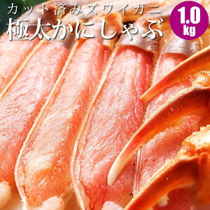 カット済み ズワイ蟹しゃぶセット 1kg カニ (2人〜4人前) かにしゃぶ かに セット カニしゃぶ 蟹 カニ お取り寄せ 北海道 割引 セール 特売 クーポン対象