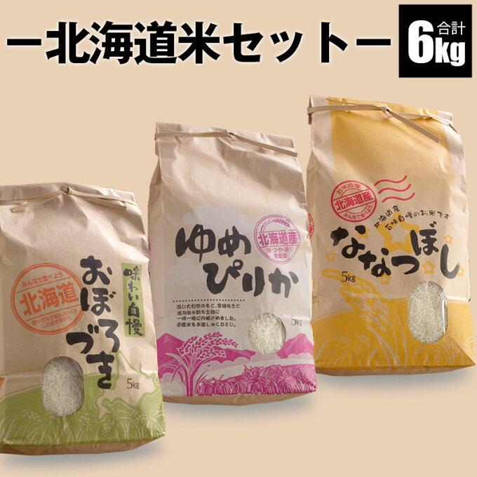 北海道米の味比べセット[合計6kg]新米 「俺のこだわり米/おぼろづき/ゆめぴりか/...
