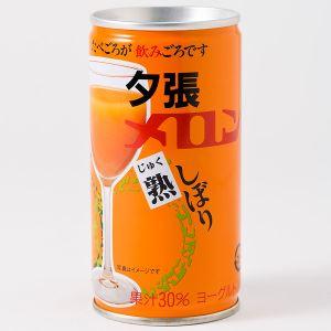 夕張メロン完熟しぼりジュース190Gお中元ギフト