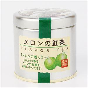 メロン紅茶缶お中元ギフト