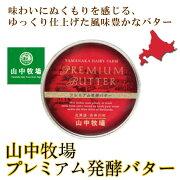 北海道焼チーズ6枚入り