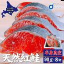 鮭 天然紅鮭 半身真空 (8切) / 北洋産 サケ さけ 切り身 塩焼き ご飯の