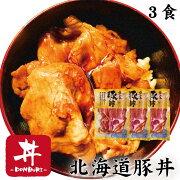 豚丼の具豚丼タレ付き3食セット肉の山本/母の日父の日ギフト贈り物十勝名物豚丼のたれ十勝ぶた北海道グルメお取り寄せおかず