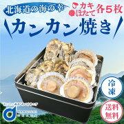 \販売開始特別価格/カンカン焼きカキ5枚ホタテ5枚北海道産牡蠣ほたて片貝ホタテミニ缶入りBBQ海鮮冷蔵
