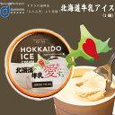 アイスクリーム 北海道愛す(アイス) 牛乳 1個 / 蝦夷