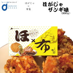 ほがじゃザンギ味(2枚×8袋入)北海道フリッターおせん福太郎巣ごもりおうち時間北海道
