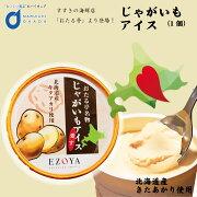 アイスクリーム北海道愛す(アイス)じゃがいも1個/アイス北海道お土産プチギフトプレゼントスイーツお菓子アイスお取り寄せ敬老の日ギフト