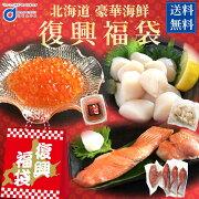 福袋北海道海鮮福袋セット(梅)同梱不可毛がにずわいカニ詰め合わせ