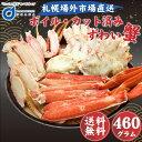 ボイル・カット済み ズワイガニ カニ 460g 送料無料 ずわい蟹 蟹鍋 BBQ バーベキュー カニ雑炊