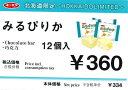 【送料無料】みるぴりか 12個入×20個セット       ...