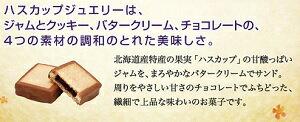 【送料割引セット】ハスカップジュエリー6個入×3個セットmorimotoもりもと北海道