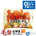 送料無料 毛がに味 北海道ラーメン 1袋×3個セット(味噌味)  つらら マツコ テレビ お取り寄せ ラーメン