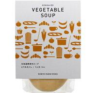 お中元 【ノースファームストック】【スープ】北海道野菜のスープ(とうもろこし)【白亜ダイシン】【岩見沢】【北海道限定】【プレゼント】【ギフト】